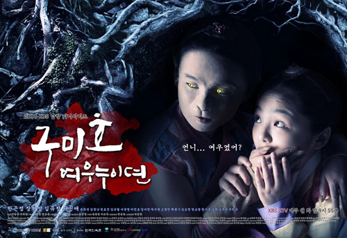 Gumiho: Tale of the Fox's Child – Casting principal