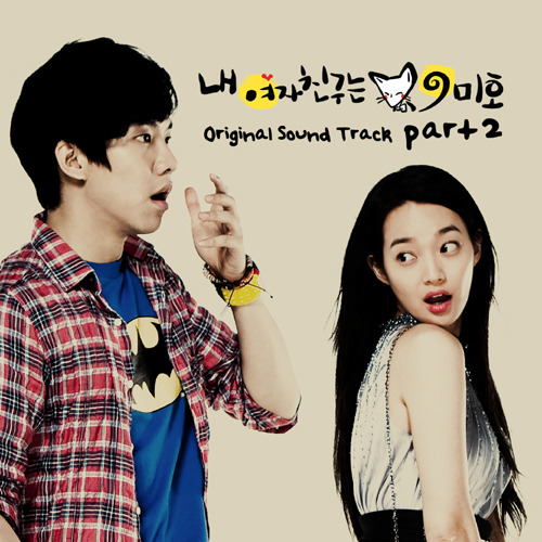 My Girlfriend is a Gumiho BO – Track 04
